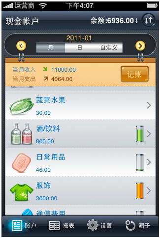 91记账 For Android 1.3