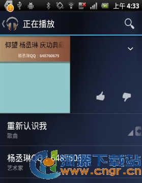 GOOGLE音乐播放器 for Android 4.0.9