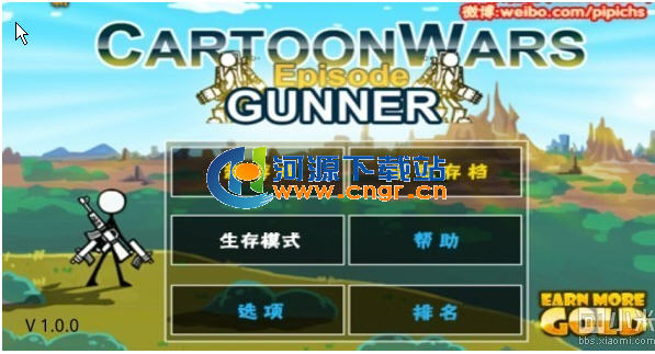 卡通���-��手 Cartoon Wars: Gunner+1.0.2 �h化版