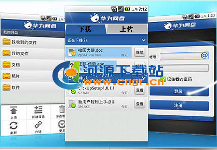 HUAWEI网盘Android版 3.0.6.4