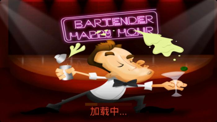 调酒师的快乐时光 Bartender Happy Hour GOLD1.0