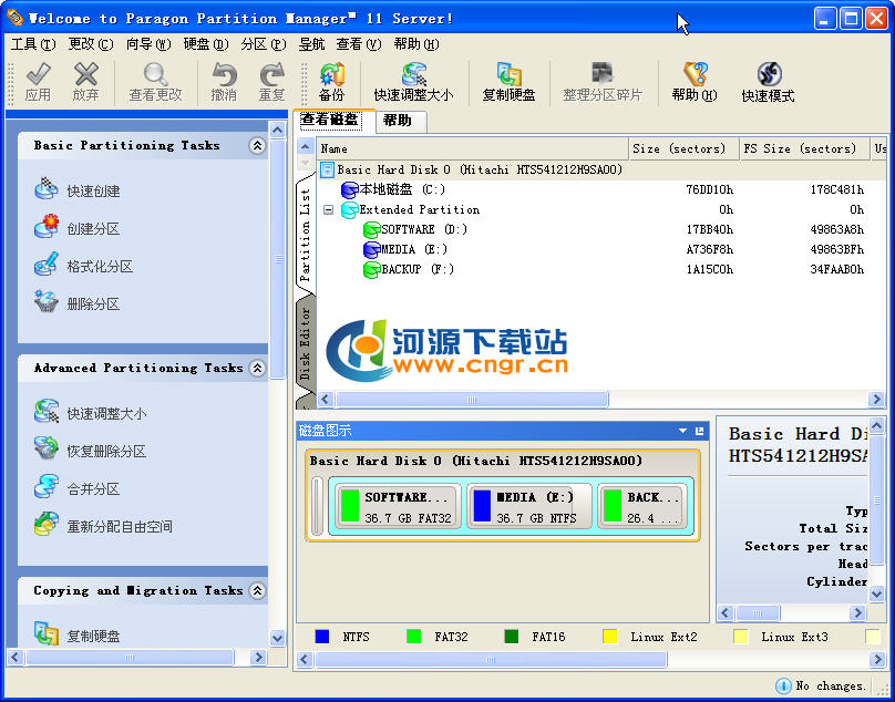 Paragon partition manager 11.0 �G色�挝募�中文版 PM硬�P分�^魔�g��