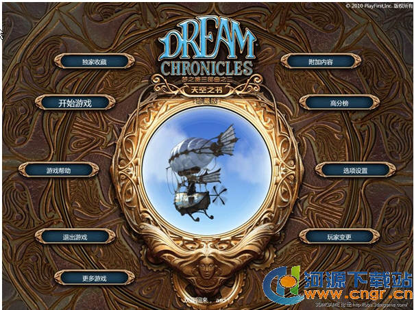 梦之旅4:天空之书Dream Chronicles:The Book of Air