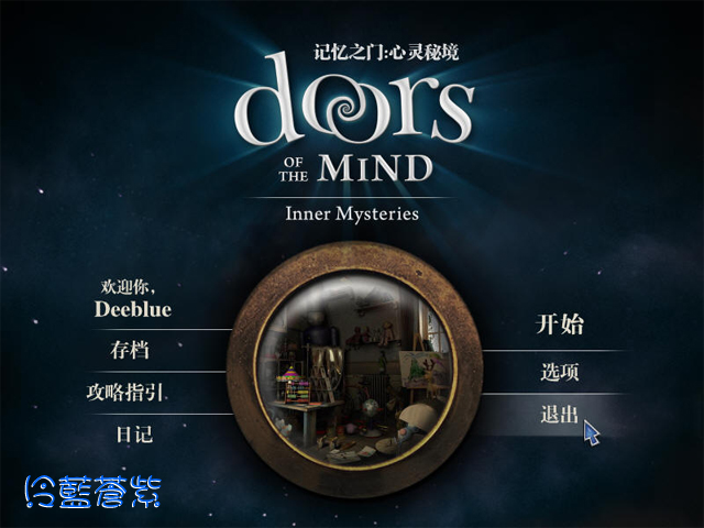 记忆之门:心灵秘境Doors of the Mind :Inner Mysteries