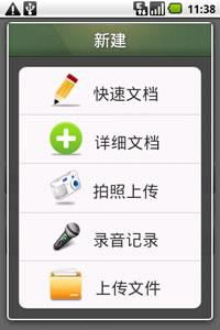 ���煊�事 for Android 1.4.3