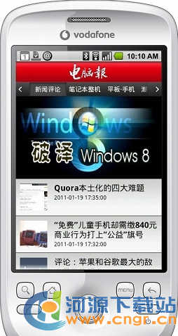 ��X�箝��x器 for Android V1.0.1 官方安�b版