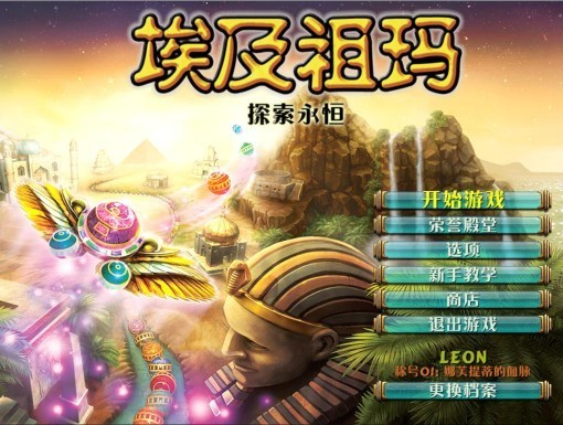 埃及祖玛4之探索永恒 Luxor Quest For The Afterlife