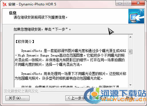 MediaChance Dynamic PHOTO HDRI 5.1 汉化优化安装版