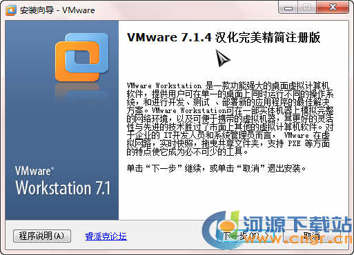 VMware Workstation(PC��M�C) 7.1.5 build 491717  �h化完美精�注�园�