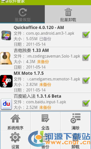 ��׿����ܼ� for Android 1.1