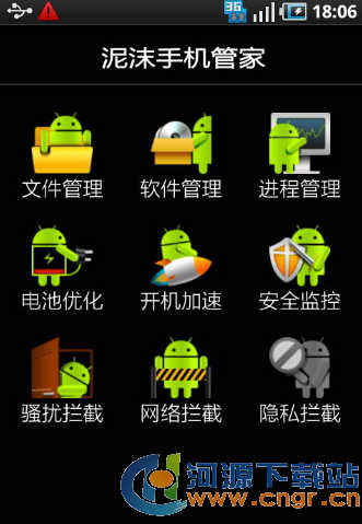 泥沫手机管家 for Android 2.0