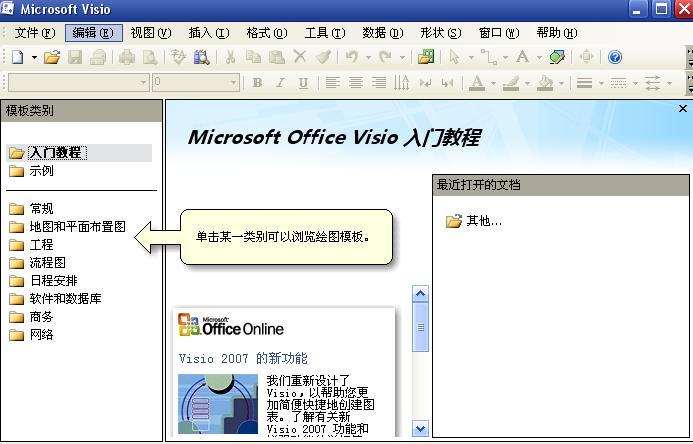 visio2007简体中文版 专业版