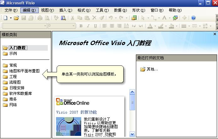 Microsoft Office Visio 2007 官方版