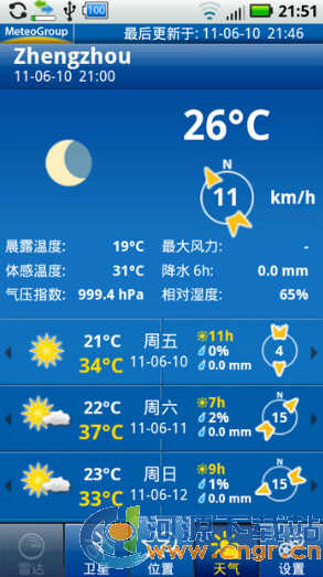 天气预测AppWeatherPro for Android 1.5.2汉化版