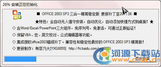 Microsoft Office 2003 SP3(七月更新) 三合一简体中文版
