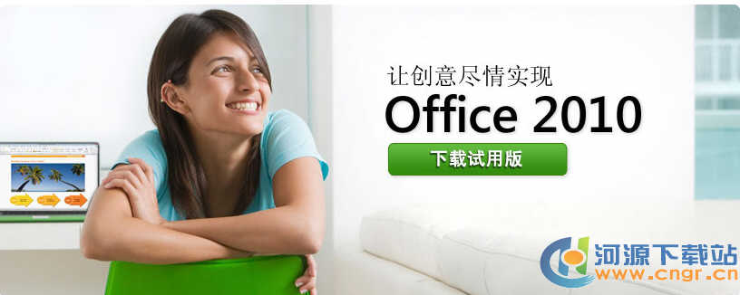 Microsoft Office 2010 SP1 32Bit 官方安�b版