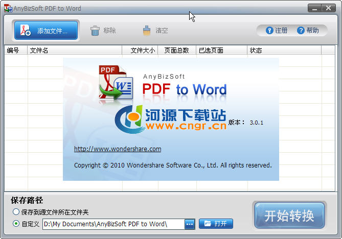 AnyBizSoft PDF to Word 3.0.1�h化�G色版 全面��IPDF�D�Q器