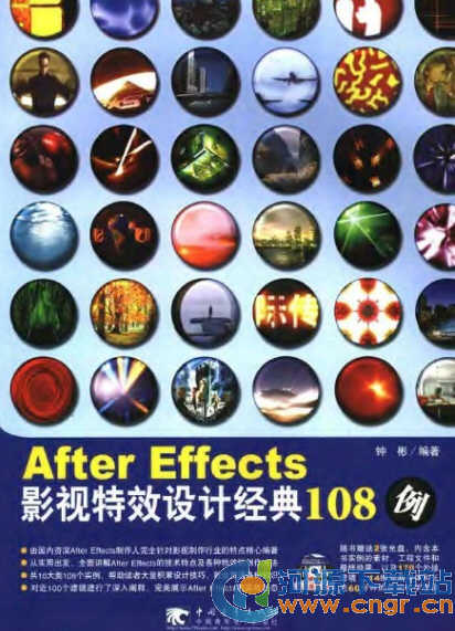 After Effects影视特效设计经典108例