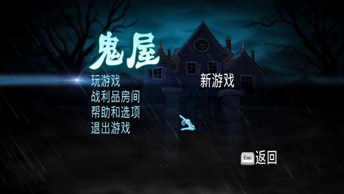 鬼屋Haunted House 冒险解谜游戏