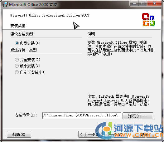 Microsoft Office 2003 SP3 roustar31 精简特别版