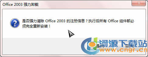 office2003顽固卸载工具