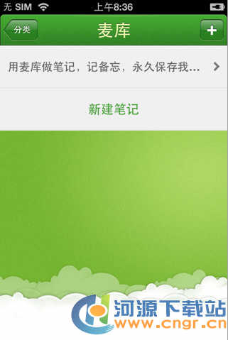 ���煊�事 for iPhone 2.0