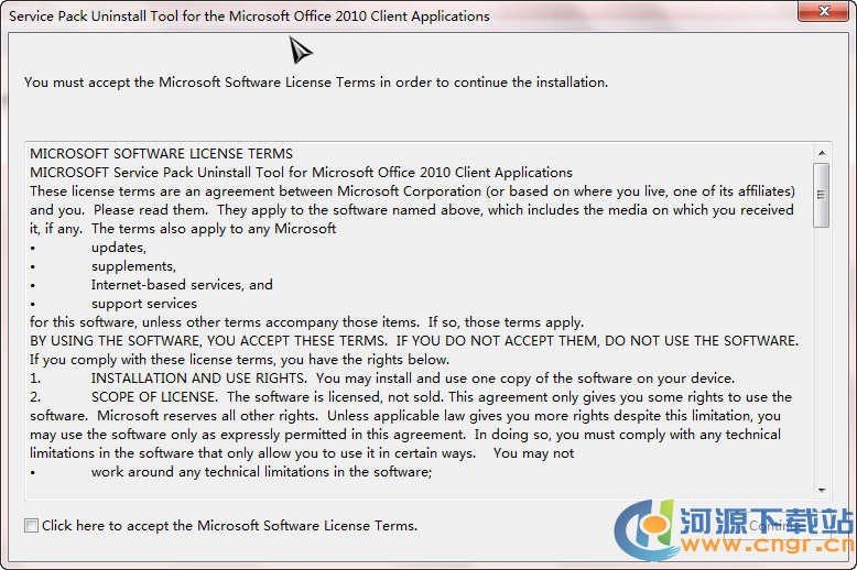 Office 2010 SP1 Uninstall(Office 2010 SP1卸载工具)