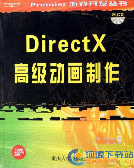 DirectX高级动画制作 Advanced Animation with DirectX