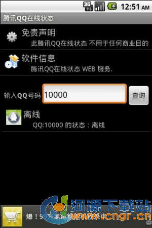 TencentQQ在线状态 for Android 1.1.0