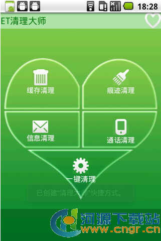 ET清理大师 for Android 1.0
