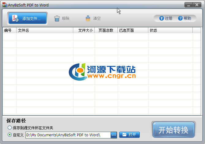 AdreamSoft PDF to Word 3.01 汉化特别版 PDF转换成Word