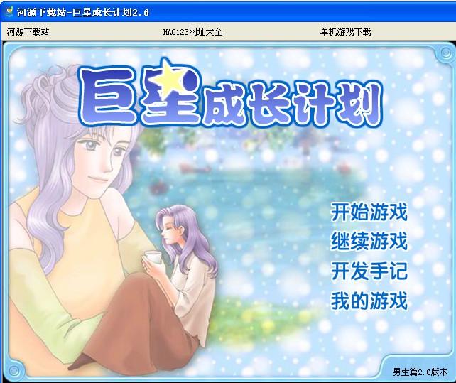 巨星成长计划 2.6 中文版