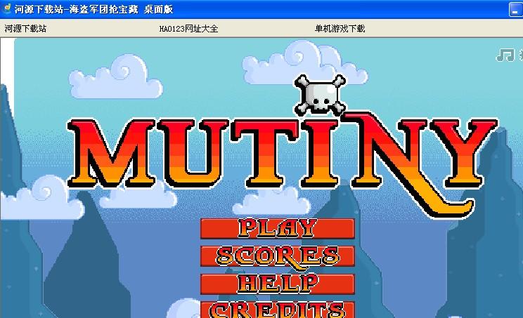 海盗军团抢宝藏 桌面版 MUTINY