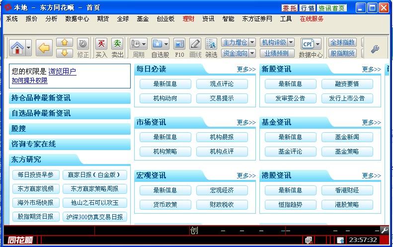 �|方�C券同花�官方版 v2019.01.22 最新版