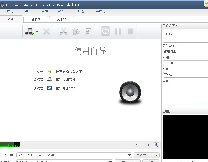 Xilisoft Audio Converter 6.4.0.20120801多语言注册版 全能音频转换通