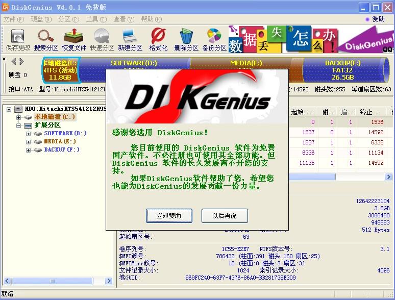 diskgenius磁盘分区工具