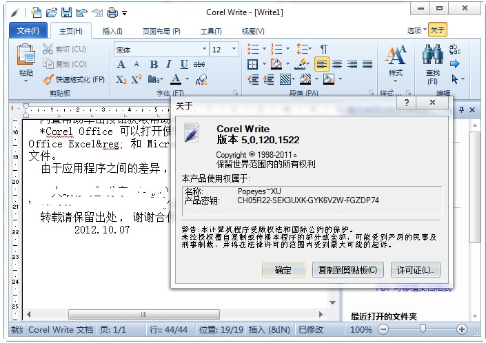 Corel write  V5.0.120.1522 office办公软件