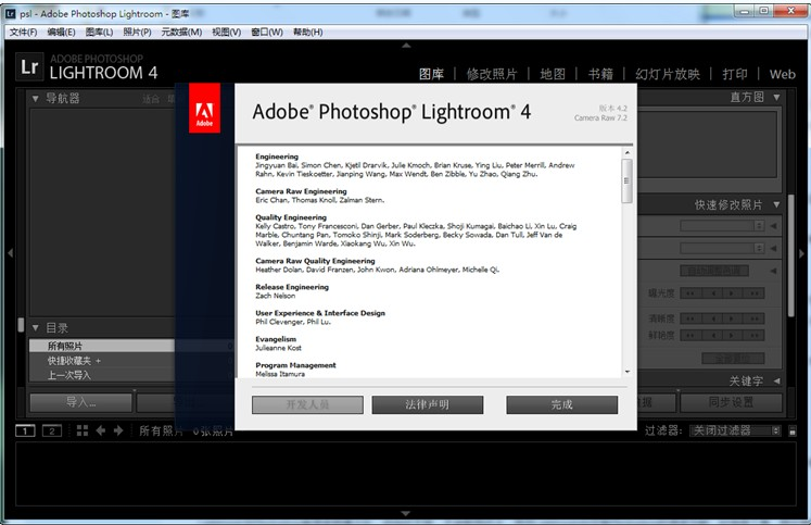 Adobe Photoshop Lightroom 4.2 多�Z言�G色便�y版 制作�D形的工具