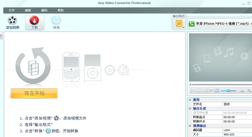 全能��l�D�Q器 (Any Video Converter Pro) V5.7.7 多�Z言�G色版