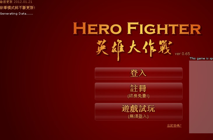 英雄大作战 Hero Fighter 无敌版