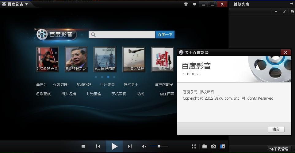 百度影音下载 1.19.0.121 绿色版 网络视频播放器