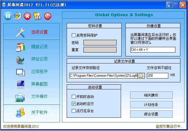 屏幕�g� 2012 21.21 特�e版 屏幕�O控�件