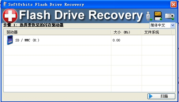 SoftOrbits Flash Drive Recovery 2.0 汉化绿色特别版