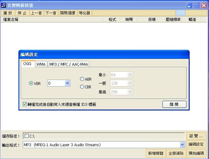 音乐转档精灵 2.22.0.1 繁体绿色版 Ape、Mpc、WMA、ogg格式转换器