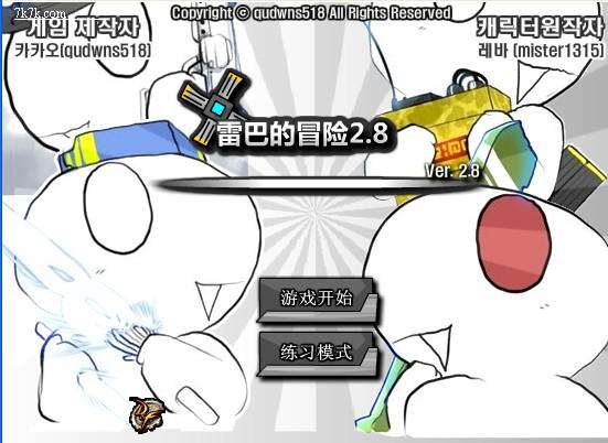 dnf雷巴的冒险2.8 中文无敌版