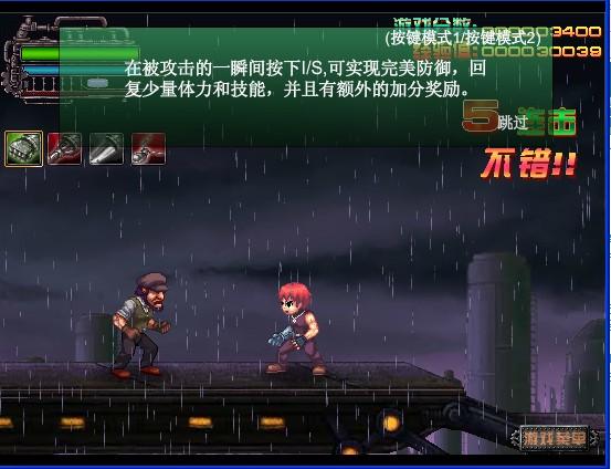 复仇之臂中文无敌版 电脑版
