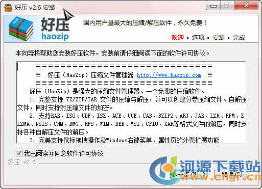 2345好��(HaoZip) 3.0 Beta 9072 Win2000版