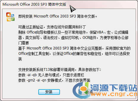 Microsoft Office 2003 SP3 5IN1 精�安�b版 蜻蜓特派�T版