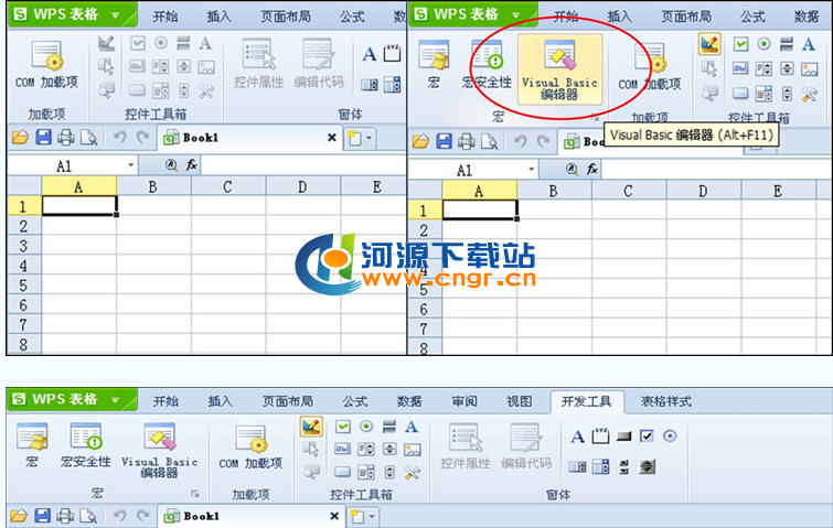 VBA For WPS Office 霏凡绿色版
