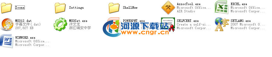 Microsoft Office 2007 SP3 3in1 精简增强修正版 WINWORD2007|EXCEL2007|POWERPNT2007
